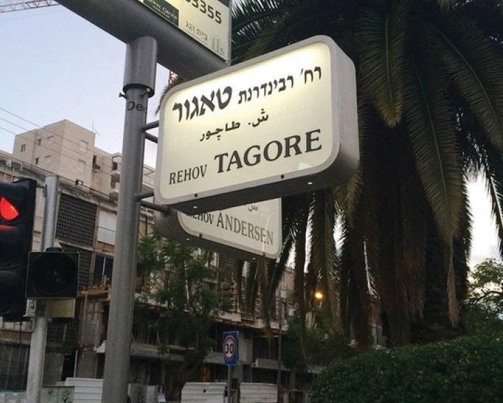 Israel Tagore Tel Aviv